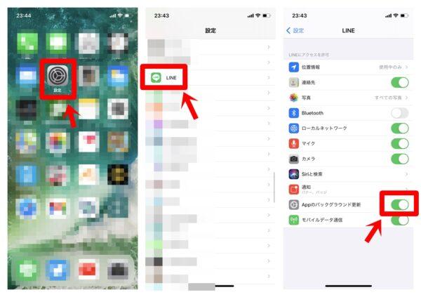 LINE Appのバックグラウンド更新