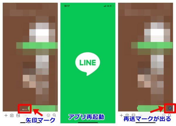 LINE アプリ再起動で再送マークを出す