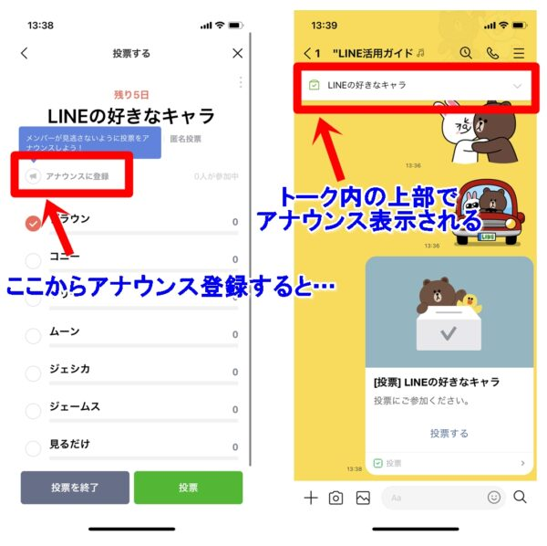 LINE投票 アナウンス登録