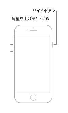 iPhone 8またはiPhone SE(第2世代)を強制的に再起動する