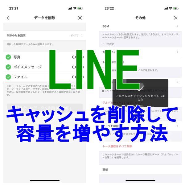 LINE キャッシュ削除