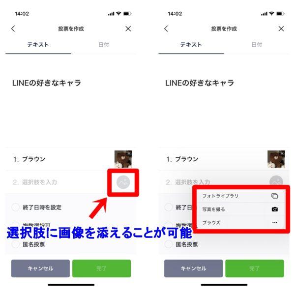LINE投票 画像添付