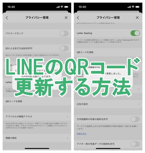 LINE QRコード 更新