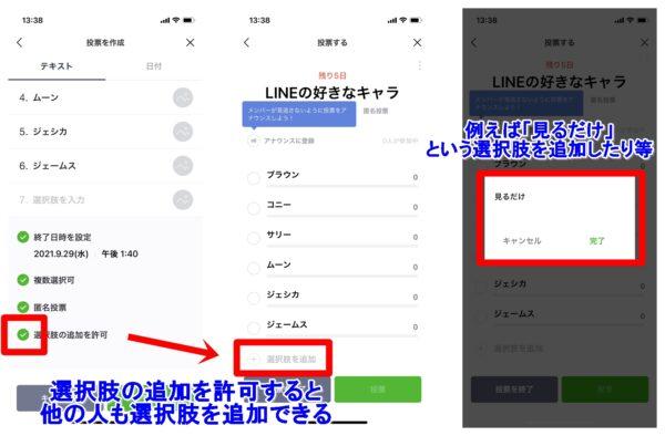 LINE 投票 選択肢追加