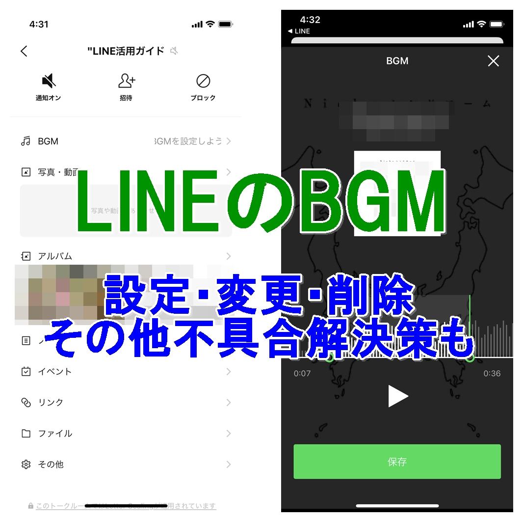 LINE BGM設定