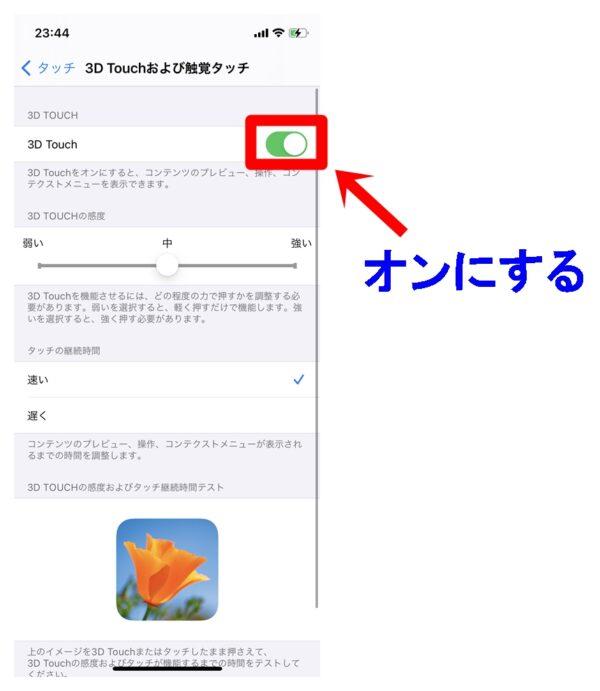 LINE 触覚タッチ 設定2