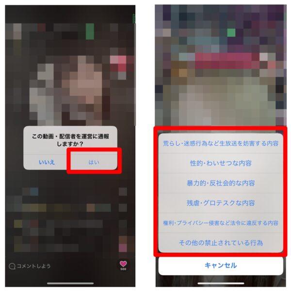 LINEライブ通報