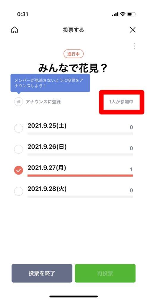 LINE 投票人数