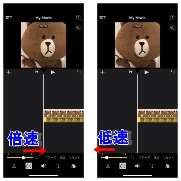iMovie 倍速・低速再生