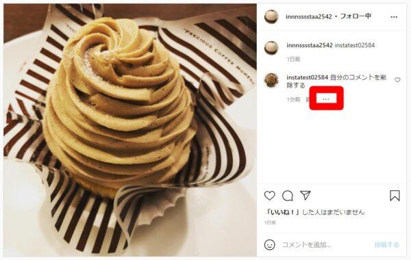 instagram コメント削除