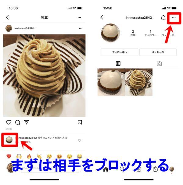 instagram アカウントブロック
