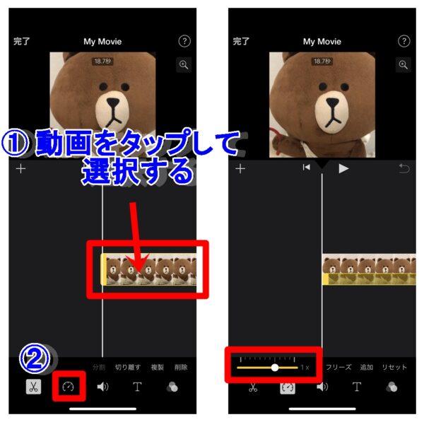 iMovie 再生速度