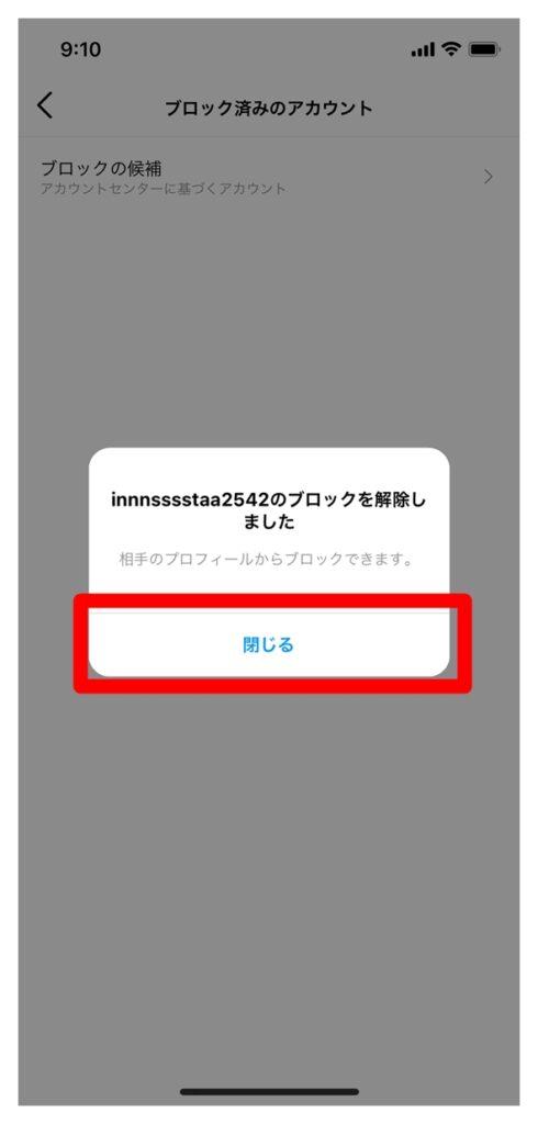 instagram ブロック解除