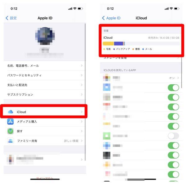 iCloud 使用済み容量