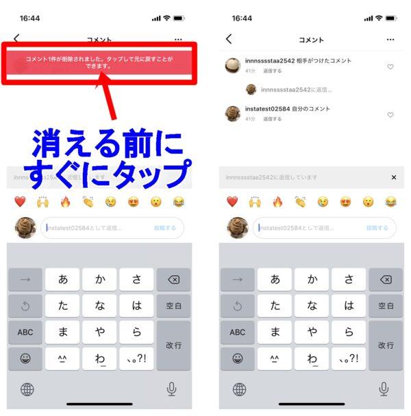 instagram コメント復活