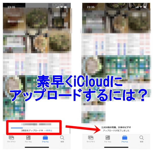 iPhone iCloud 写真アップロード