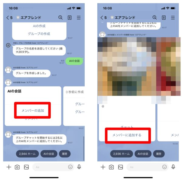 LINEエアフレンド グループ作成