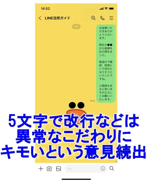 LINE 改行