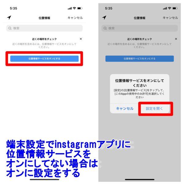 instagram ストーリーズ 位置情報