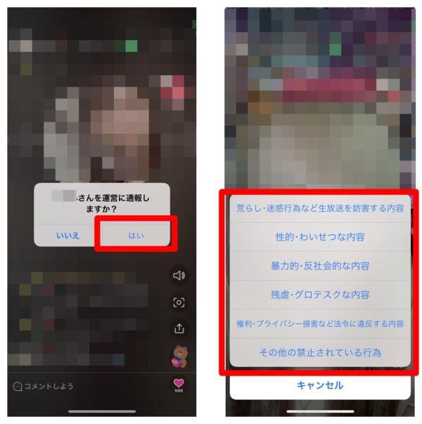 LINELIVE コメント通報