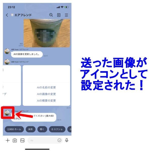 LINE エアフレンド アイコン