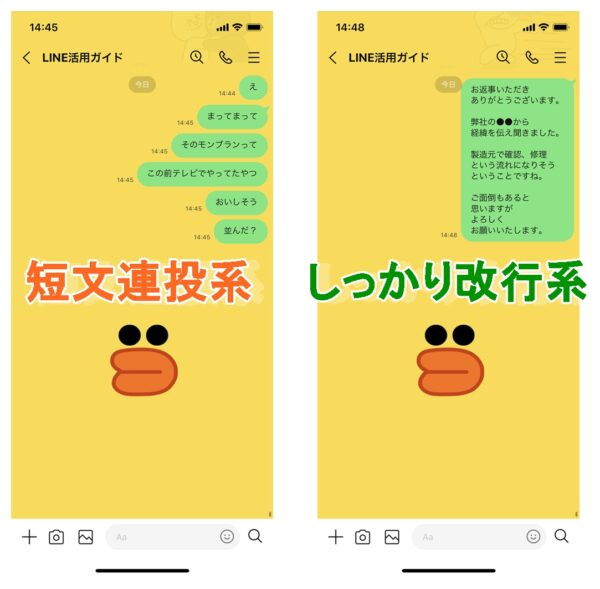 LINE 短文連投