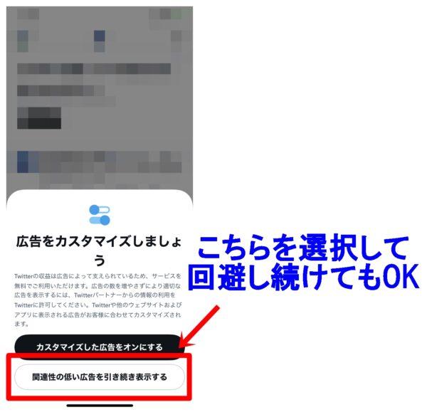 Twitter 広告をカスタマイズ 拒否