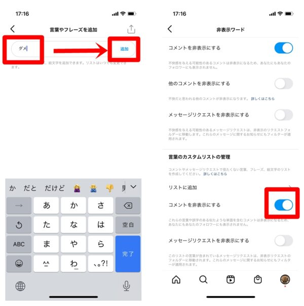 instagram NGワード設定