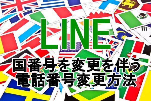 LINE 国番号変更