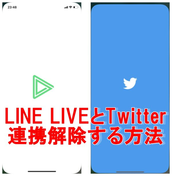LINE LIVE Twitter連携解除
