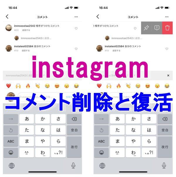 instagram コメント