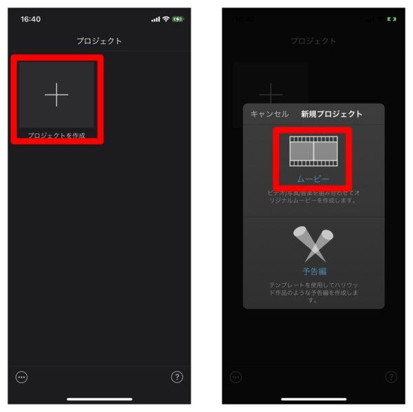 iMovie 速度変更