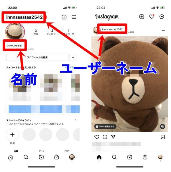 instagram ユーザーネーム