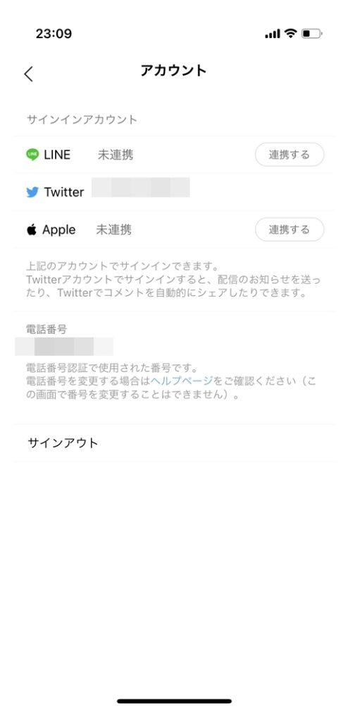 LINE LIVE アカウント連携解除