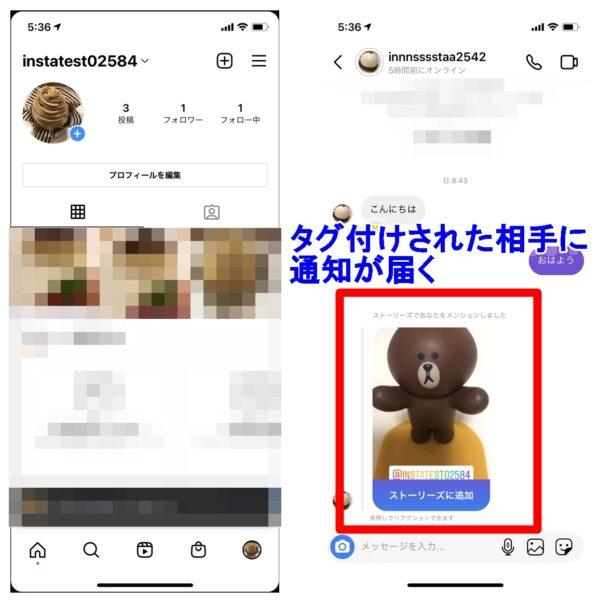 instagram タグ付け ストーリーズ 相手に通知
