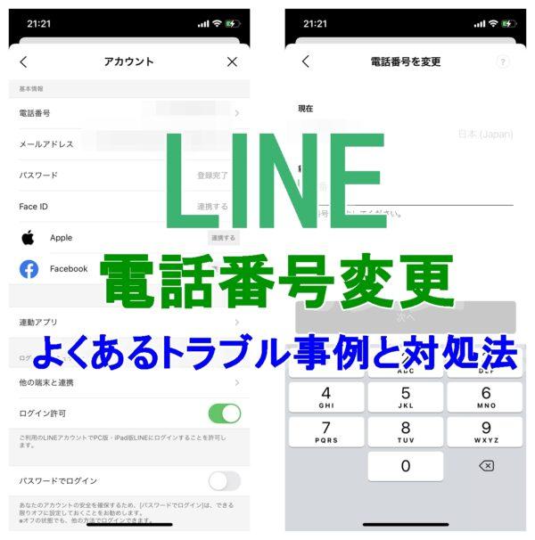 LINE電話番号変更できない