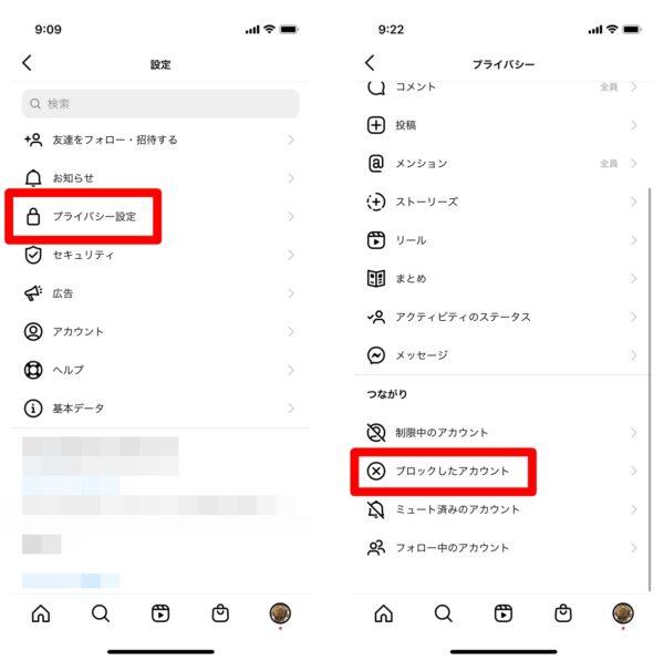 instagram ブロックする方法
