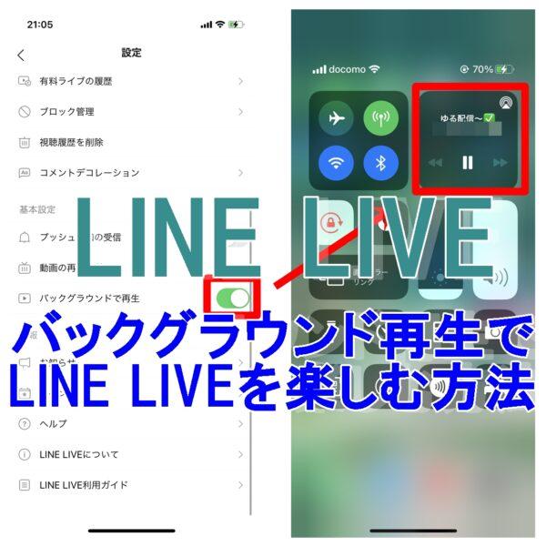 LINE LIVE バックグラウンド再生