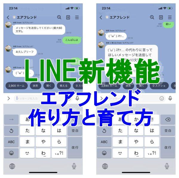 LINE エアフレンド