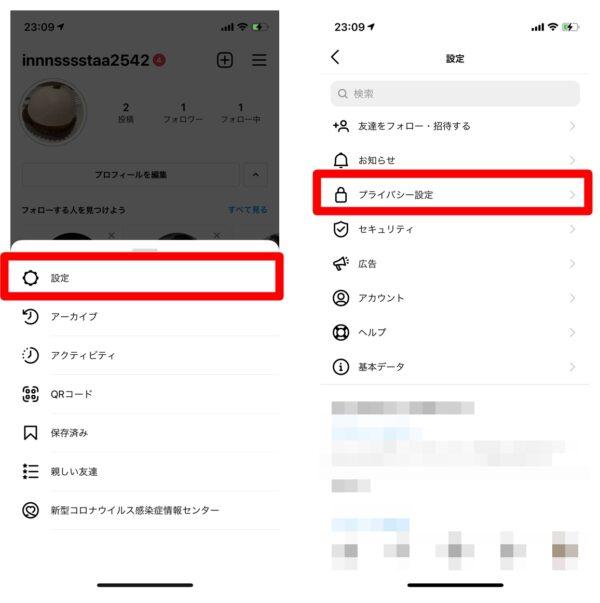 instagram 設定