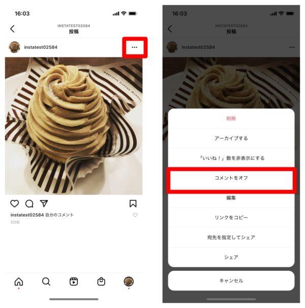 instagram コメントをオフ